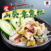 【日本原裝】生山葵章魚粒(芥末章魚粒) 1kg±10%/包#業務包大份量#冷盤#日式料理#章魚粒