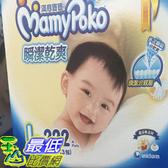 [COSCO代購]  單次運費限購一組  MAMY POK0 滿意寶寶瞬潔乾爽紙尿褲 L號 222片 _ C196075