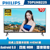 (送基本安裝)PHILIPS飛利浦 70吋4K andriod聯網液晶顯示器+視訊盒70PUH8225