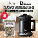 Hiles 氣旋式熱風家用烘豆機送E7HomeCafe阿拉比卡單品咖啡生豆200克(MM0100)