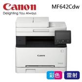 Canon 佳能 imageCLASS MF642Cdw 彩色雷射多功能複合機