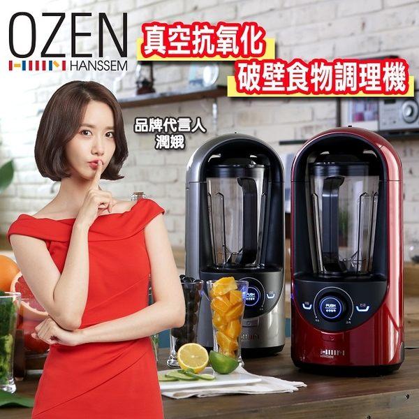 24期0利率 OZEN 真空抗氧化破壁食物調理機-銀/紅 韓國原裝進口 買就送餐券