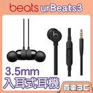 Beats urBeats3 入耳式耳機 3.5mm 音訊接頭 黑色,堅固金屬外殼精密加工,分期0利率,APPLE公司貨