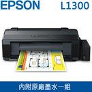 【免運費】EPSON 愛普生 L1300 A3(雙黑)單功能連續供墨印表機