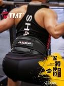 健身腰帶護腰帶深蹲硬拉男運動裝備女舉重訓練專業護具 【快速出貨】