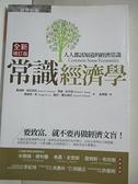【書寶二手書T3/財經企管_ILT】常識經濟學-人人都該知道的經濟常識_詹姆斯.格瓦特尼