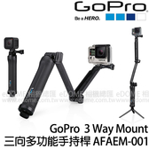 GoPro 3 Way Mount 三向多功能手持桿 單支 (6期0利率 免運 台閔公司貨) AFAEM-001 自拍架 適用HERO7 HERO6