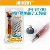 【飛兒】Jakemy 6合一螺絲起子工具組 JM-8140 電子數位產品專用 維修拆機