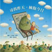 幼兒閱讀起步4:尋找昨天,擁抱今日