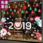聖誕節裝飾品禮物小禮品櫥窗玻璃貼紙聖誕樹花環場景布置掛飾掛件 免運直出 交換禮物