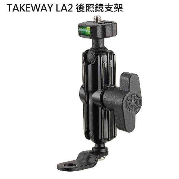 免運可分期 3C LiFe TAKEWAY LA2 後照鏡支架/機車/Gopro固定座/支架/GoPro, 抗震輕巧,多角度調整 公司貨