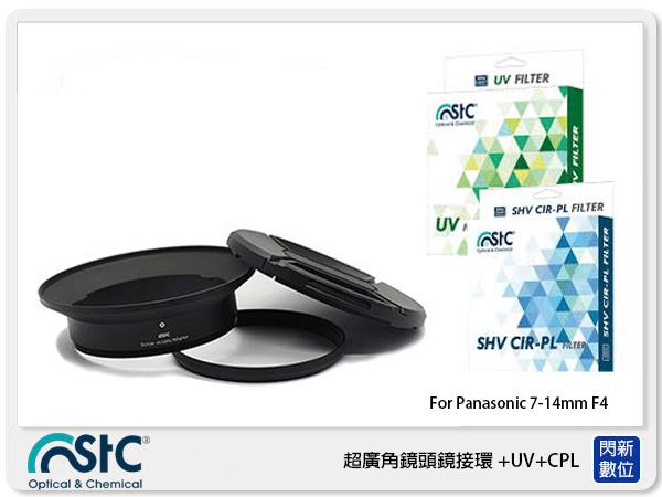 STC Screw-in Lens Adapter 超廣角鏡頭 濾鏡接環組+UV+CPL For Panasonic 7-14mm F4 (公司貨)【24期0利率,免運費】