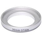 絕版出清-濾鏡轉接環30mm-37mm