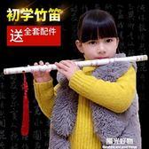 笛子初學樂器/一節白紫色學生竹笛/成人橫笛苦竹笛/廠家直銷 NMS陽光好物