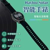 雙12 Haylou 智能手錶 智慧手錶 手錶 睡眠監測 運動監測 防水 無聲震動鬧鐘提醒 智慧手環 手環