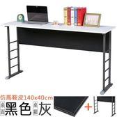 【Homelike】查理140x40工作桌(仿馬鞍皮)桌面-黑 / 桌腳-炫灰
