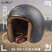 [安信騎士] BB-300 12K碳纖 300 碳纖維 電鍍包邊 復古帽 安全帽 小帽體 Bulldog