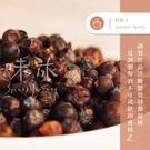 【味旅嚴選】|杜松子|Juniper Berry|50g