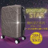 袋鼠牌 幾何星芒系列 28吋 PC材質 防刮耐磨拉鍊行李箱 深灰色 HTX4-1736-28HG