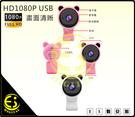 ES數位 免運送腳架 高清 美熊網路攝影機 WEBCAM 視訊鏡頭 視訊攝影機 電腦鏡頭 網路攝影機 免驅動