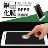 OPPO R15 R11S R11 A77 F1s R9s Plus R9 A39 A57 9H硬度 玻璃貼 保護貼 鋼化膜 AE