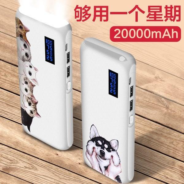 【全網最低價】行動電源20000毫安大容量可愛萌移動電源便攜卡通手機通用蘋果安卓沖電-奇幻樂園