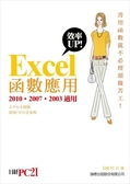 (二手書)Excel 效率 UP! 函數應用 (2010, 2007, 2003 適用)