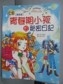 【書寶二手書T2/少年童書_YDD】春春期小孩的秘密日記_朴慶銀