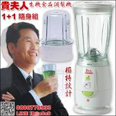 貴夫人食品調理機/果汁/磨粉CP75S【3期0利率】【本島免運】