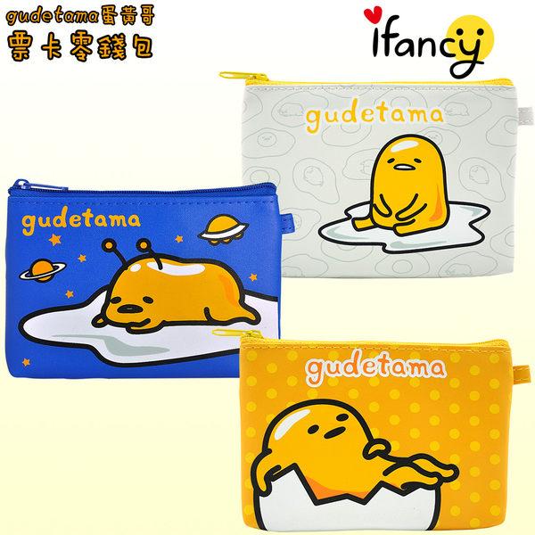 蛋黃哥票卡零錢包 正版授權 收納包 包包 收納袋 ifancy