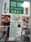 【書寶二手書T9/餐飲_E8Q】咖啡&義式濃縮咖啡技術教本_永瀨正人
