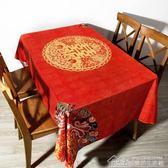 結婚桌布布藝紅色喜慶婚慶婚禮中國風喜字婚房茶幾布 居樂坊生活館