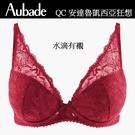 Aubade黎明之愛B-D水滴有襯內衣(紅)QA