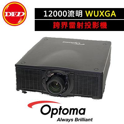 OPTOMA 奧圖碼 WU1500 專業級工程用投影機 12000流明 1920×1200 WUXGA DLP 公司貨