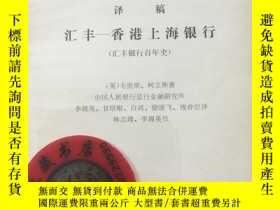 二手書博民逛書店罕見匯豐香港上海銀行史Y210896 不祥 不祥