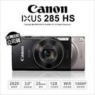 Canon 佳能 IXUS 285 公司貨 WIFI 12X光學變焦 IXUS285 【24期免運】 薪創數位