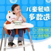 寶寶餐椅 兒童餐椅 可折疊 高矮可調節 Yctr1