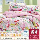 A0362【鴻宇HongYew】狗狗樂園-粉紅防蹣抗菌雙人三件式床包組