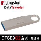 【免運費-有量有價】Kingston 金士頓 DataTraveler SE9 G2 128GB U3 金屬 隨身碟 (DTSE9G2/128G)