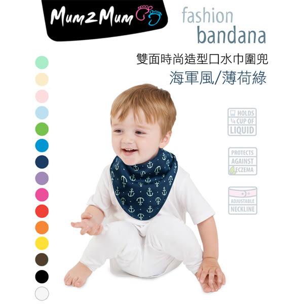 紐西蘭 Mum 2 Mum 雙面時尚造型口水巾圍兜-海軍風/薄荷綠 吃飯衣 口水衣 防水衣