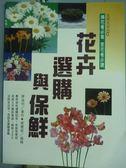 【書寶二手書T5/園藝_QFR】花卉選購與保鮮_楊海明