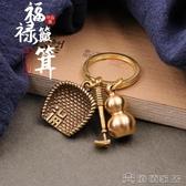 (快速)鑰匙圈 黃銅鑰匙扣純銅手工掛件簸箕葫蘆創意個性汽車鑰匙鏈吊墜飾品禮品