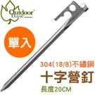 【Outdoorbase 不鏽鋼十字強力營釘(20cm)《單支》】25971/營釘/帳篷營釘/不鏽鋼營釘