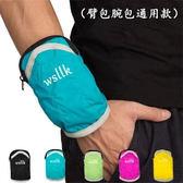跑步手機袋手腕手臂包iphone6pplus蘋果6s運動臂套帶健身男女裝備