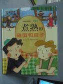 【書寶二手書T2/少年童書_WFI】煮熟的雞蛋和豆子