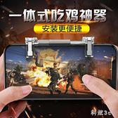 吃雞神器刺激戰場六指一體式手游戲機手柄安卓蘋果輔助射擊扳機式按鍵 PA3445『科炫3C』