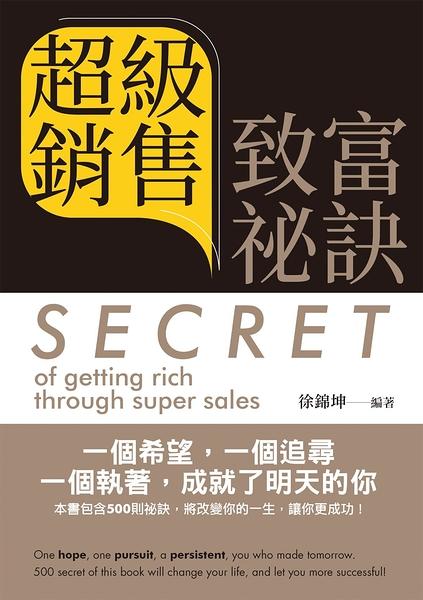 超級銷售致富祕訣 = Secret of getting rich through super sa
