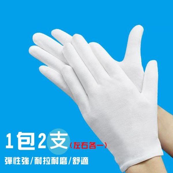 手套 棉手套 交通手套 街舞白手套 魔術手套 表演手套 棉質手套 防曬手套【塔克】