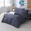 【BEST寢飾】雲絲絨 鋪棉兩用被套 雙人 極簡格調 舒柔棉 台灣製造