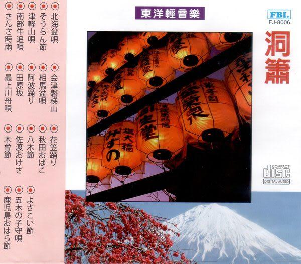 東洋輕音樂 6 洞簫 尺八 CD (音樂影片購)